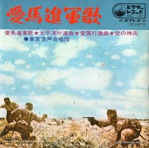 東京混声合唱団 - 愛馬進軍歌 - SGC-123