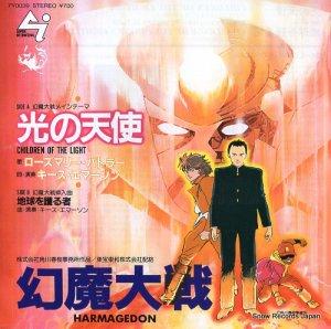 キース・エマーソン - 幻魔大戦:光の天使 - 7Y0039