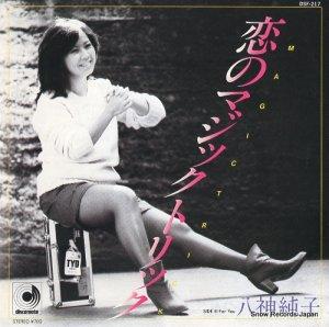 八神純子 - 恋のマジックトリック - DSF-217