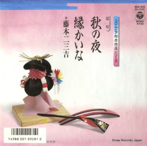 藤本二三吉 - 秋の夜 - WH-105