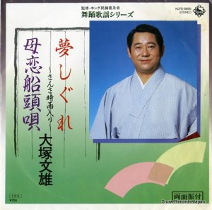 大塚文雄 - 夢しぐれ〜さんさ時雨入り〜 - K07S-6685