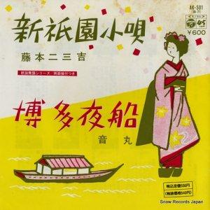 藤本二三吉 - 新祇園小唄 - AK-501