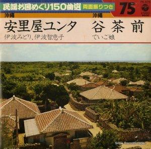 伊波みどり/伊波智恵子 - 安里屋ユンタ - FK-575