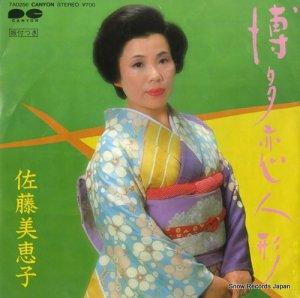 佐藤美恵子 - 博多恋人形 - 7A0256
