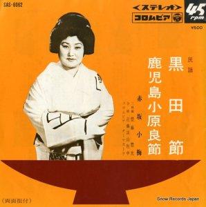 赤坂小梅 - 黒田節 - SAS-6062