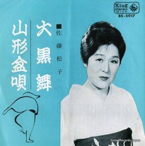 佐藤松子 - 大黒舞 - BS-5017