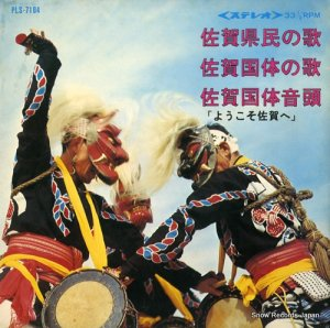 V/A - 佐賀県民の歌 - PLS-7184