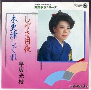 早坂光枝 - しげさ月夜 - K07S-6605