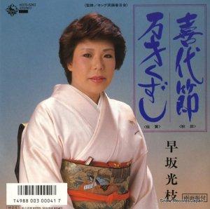 早坂光枝 - 喜代節 - K07S-5263