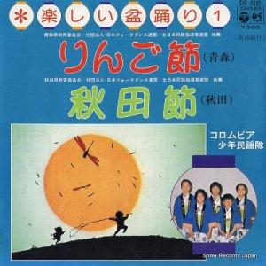 コロムビア少年民謡隊 - りんご節 - SAS-6592
