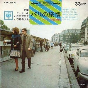パーシー・フェイス - パリの旅情 - LSS-215-C