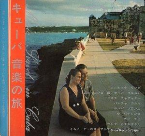 V/A - キューバ・音楽の旅 - MBK-3016
