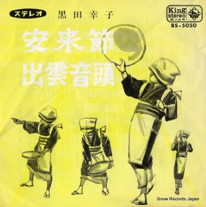 黒田幸子 - 安来節 - BS-5050