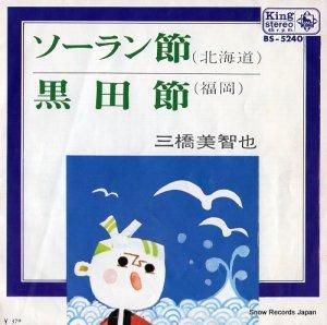 三橋美智也 - ソーラン節 - BS-5240