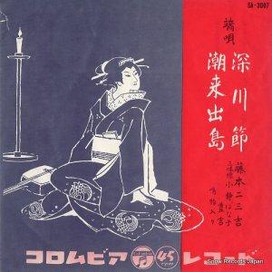 藤本二三吉 - 深川節 - SA-3007