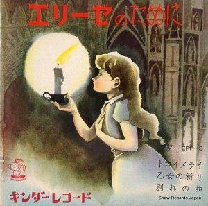 岩渕洋子 - ベートーヴェン:エリーゼのために - EPF-3