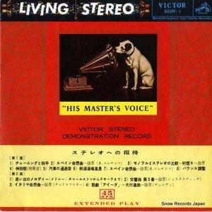 V/A - ステレオへの招待 - SDR-1