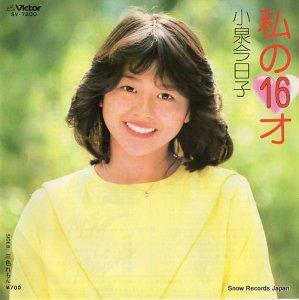 小泉今日子 - 私の16才 - SV-7200