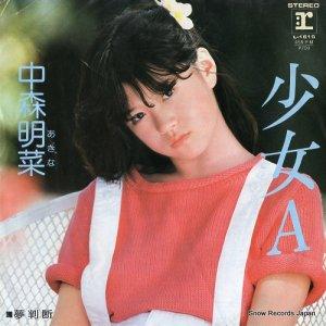 中森明菜 - 少女a - L-1616
