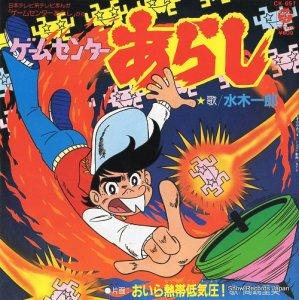 水木一郎 - ゲームセンターあらし - CK-651