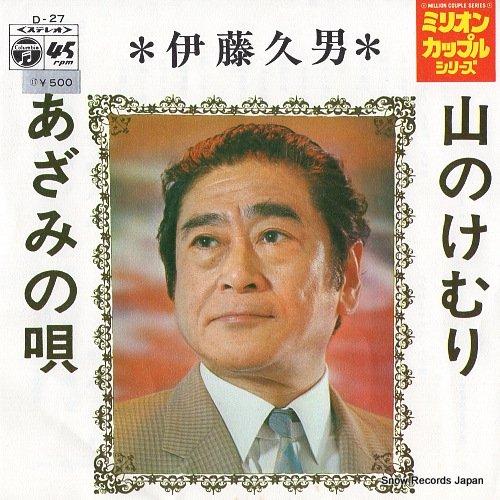 伊藤久男の画像 p1_9