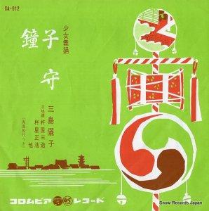 三島儷子 - 子守 - SA-612