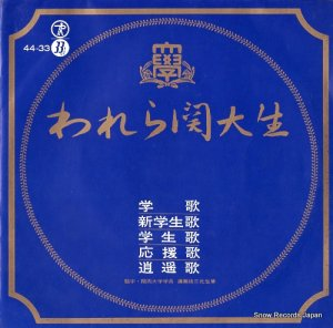 関西大学 - われら関大生 - 44-33