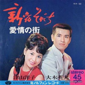 津山洋子 - 新宿そだち - KA-151