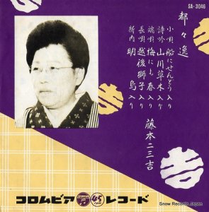 藤本二三吉 - 都々逸 - SA-3046