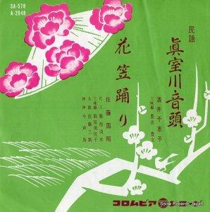 酒井千恵子 - 真室川音頭 - SA-578 / A-2948