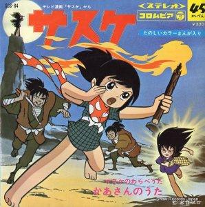 ハニー・ナイツ - サスケ - SCS-64