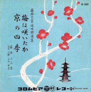 藤本二三吉 - 梅は咲いたか - SA-3009