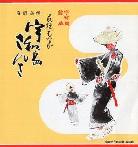 岩崎三郎 - 宇和島さんさ - NS-369