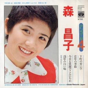 森昌子 - 下町の青い空 - KA-5032