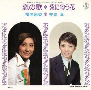 榛名由梨 - 恋の歌 - AT-1141