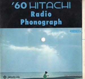 服部良一 - '60 hitachi radio phonograph - S-1