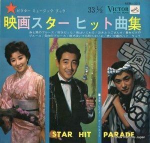 V/A - 映画スターヒット曲集 - MBK-3019