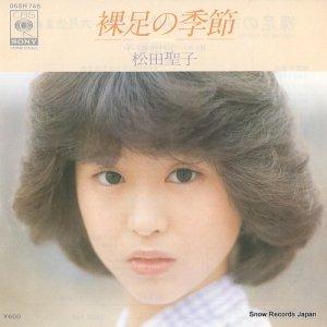 松田聖子 - 裸足の季節 - 06SH746
