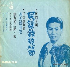 鉄砲光三郎 - 民謡鉄砲節 - NS-704