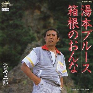 北島三郎 - 湯本ブルース - CWA-318