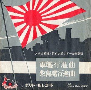 スナガ - 軍艦行進曲 - DJ-1002