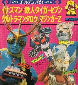 子門真人 - 戦えイナズマン - APM-6001