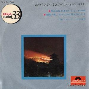アルフレッド・ハウゼ - コンチネンタル・タンゴ・イン・ジャパン 第二集 - SLKP-1081