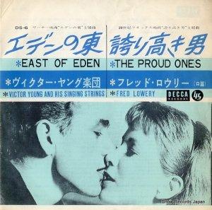 ヴィクター・ヤング - エデンの東 - DS-6