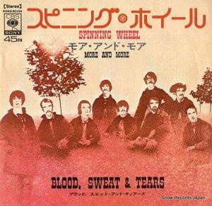 ブラッド・スウェット&ティアーズ - スピニング・ホイール - SONG80104