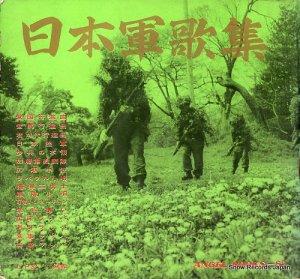 岩窪ささお - 日本軍歌集 - NA47-1-4