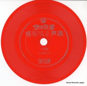 V/A - ウルトラ怪獣鳴き声集 - T1600