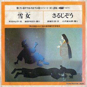 小沢栄太郎 - さるじぞう - SS2302 / G12-121-14