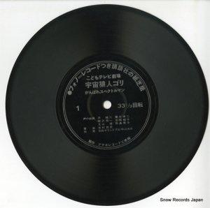 宇宙猿人ゴリ - がんばれスペクトルマン - T-1882