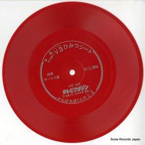 仮面ライダーV3 - ひみつシート - SS2871